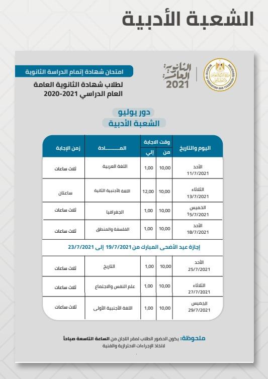 جدول امتحانات الثانوية العامة لطلاب أدبى.. تبدأ 11 يوليو حتى 29 من نفس الشهر