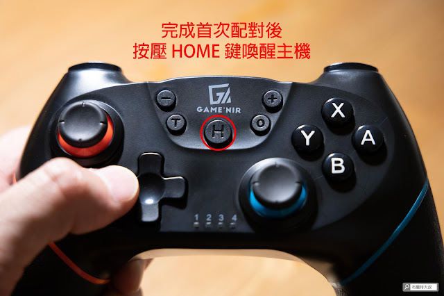 【開箱】極度親民 Switch Pro 手把,電玩酒吧 GAME'NIR Pro X-2 - 使用喚醒主機功能,就不用沙發、主機間往返了