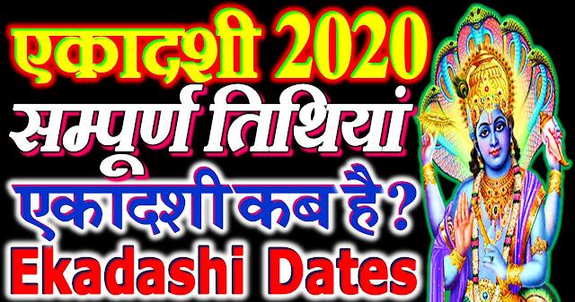 ekadashi vrat kab ki hai list dates 2020