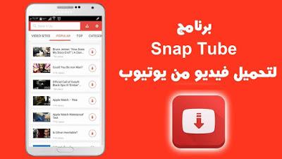 تحميل برنامج سناب تيبSnap Tube لتحميل الفيديوهات من اليوتيوب وغيره من البرامج