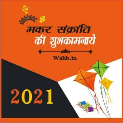 Makar-Sankranti-2021-Status-In-Hindi