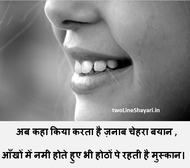 latest shayari pics, latest shayari pics download