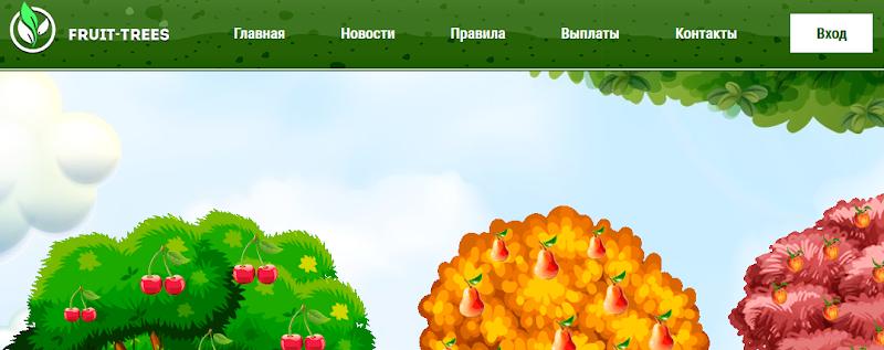 Мошеннический сайт fruit-trees.in – Отзывы, развод, платит или лохотрон? Информация