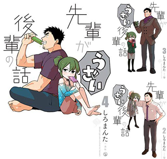 先輩がうざい後輩の話 (全4巻)(comic POOL)