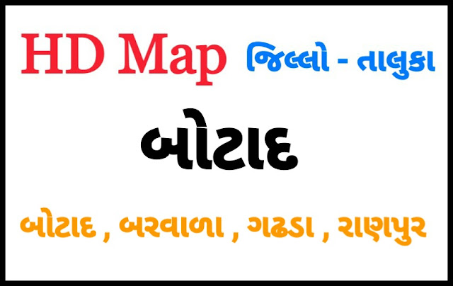 BOTAD DISTRICT MAP WITH TEHSIL (TALUKA) MAP NEW 2020 - DOWNLOAD PDF