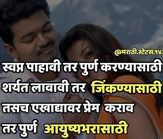 Marathi Love Images free download