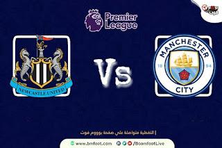 بث مباشر مباراة مانشستر سيتي و نيوكاسل يونايتد مباشرة في كأس الاتحاد الإنجليزي