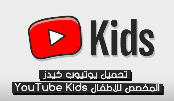 تحميل يوتيوب كيدز YouTube Kids المخصص للاطفال