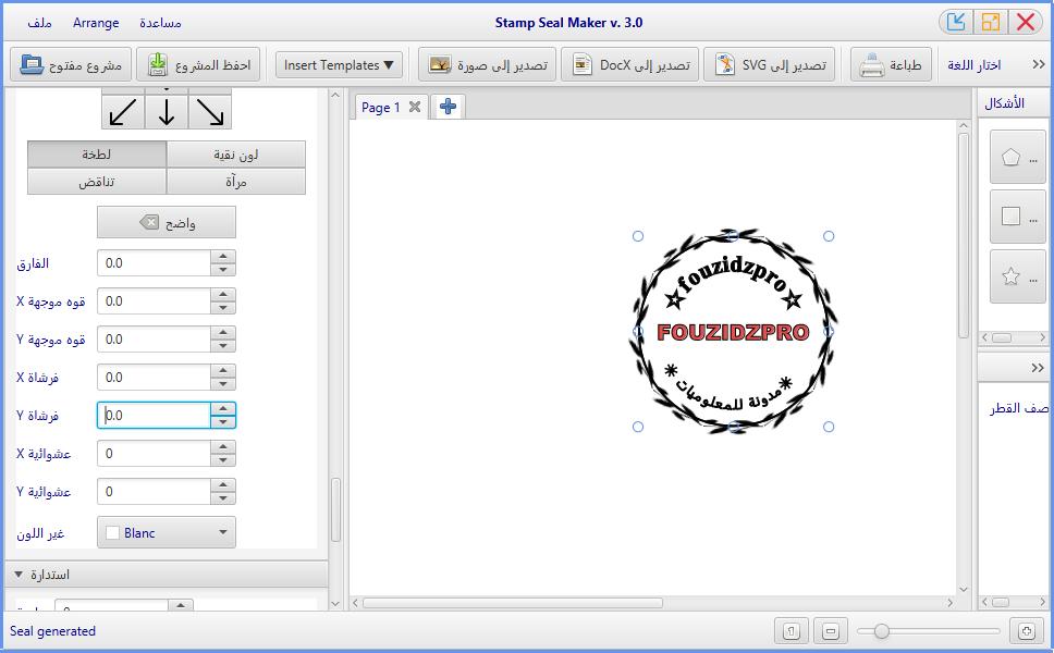 تحميل برنامج Stamp Seal Maker 3.179 لإنشاء تصميم ختم مع قوالب وفيرة النسخة الكاملة
