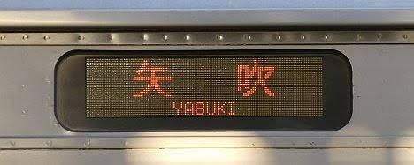 【ダイヤ改正でも存続!】701系の東北本線 矢吹行き