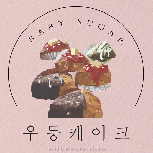 BABYSUGAR – 우등케이크 – Single