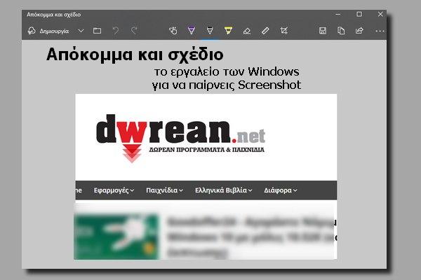 Πως παίρνουμε screenshot με την εφαρμογή «Απόκομμα και σχέδιο»