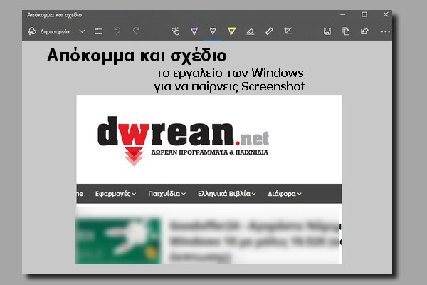 [How to]: Πως παίρνουμε screenshot με το εργαλείο των Windows «Απόκομμα και σχέδιο»