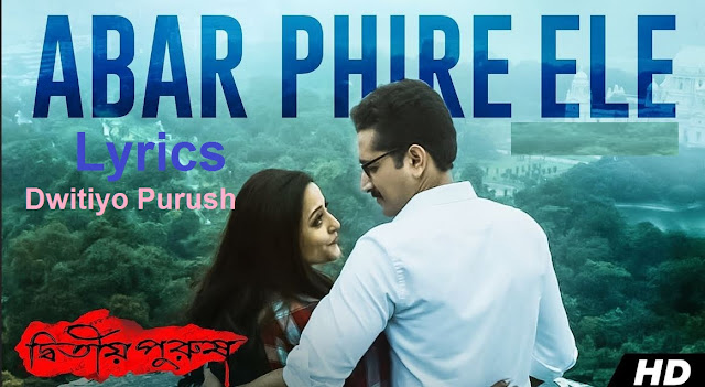 Abar Phire Ele Lyrics Dwitiyo Purush