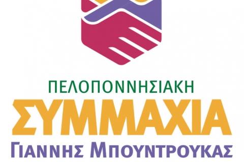 Το ψηφοδέλτιο της «Πελοποννησιακής Συμμαχίας»