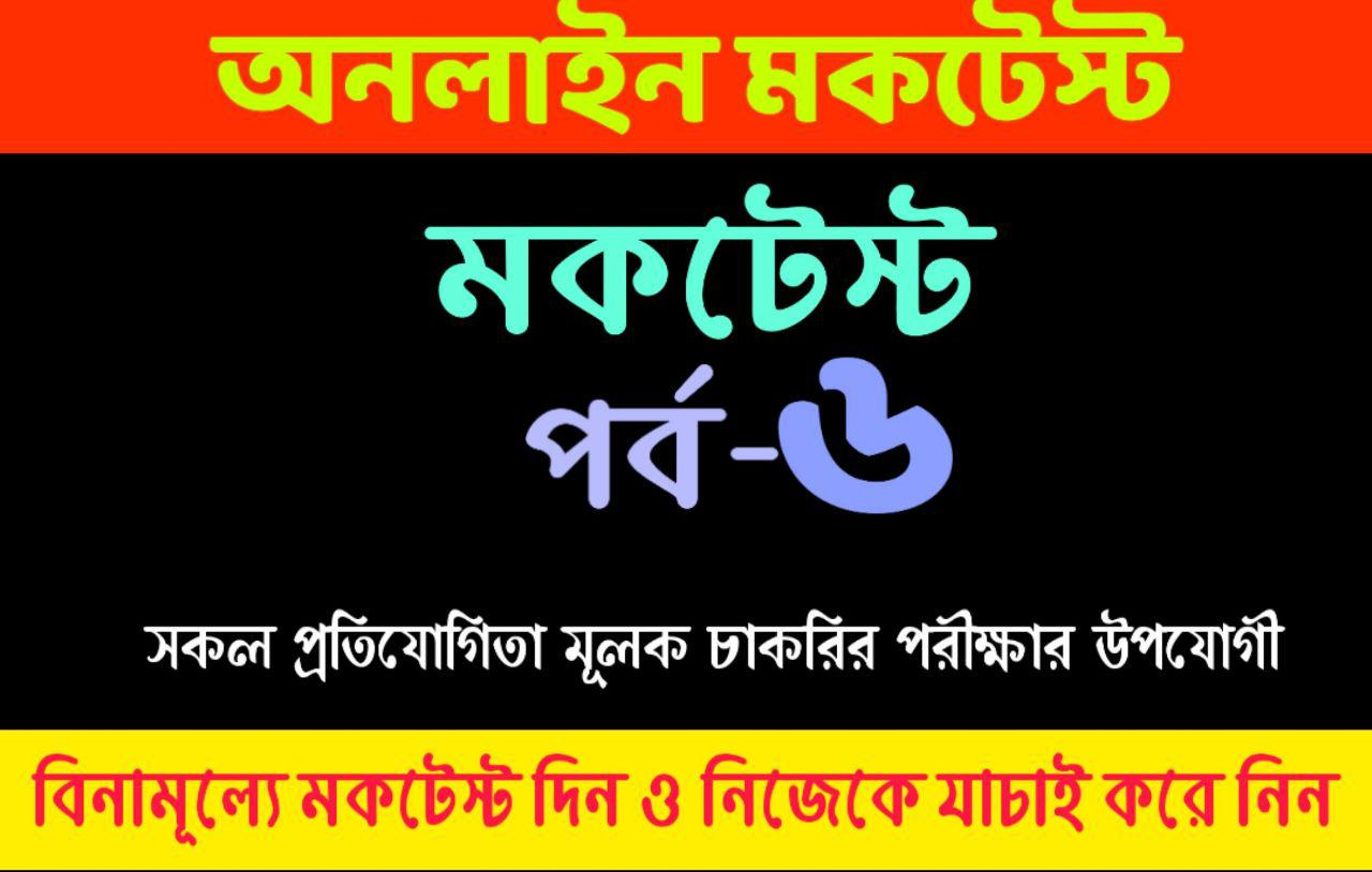 Online Mock Test In Bengali For Tet, Ctet, Bank, Rail, Food, Psc, Wbcs, Deled, And Others Competetive Exams. (Mock-6) ।। শিক্ষার প্রগতি