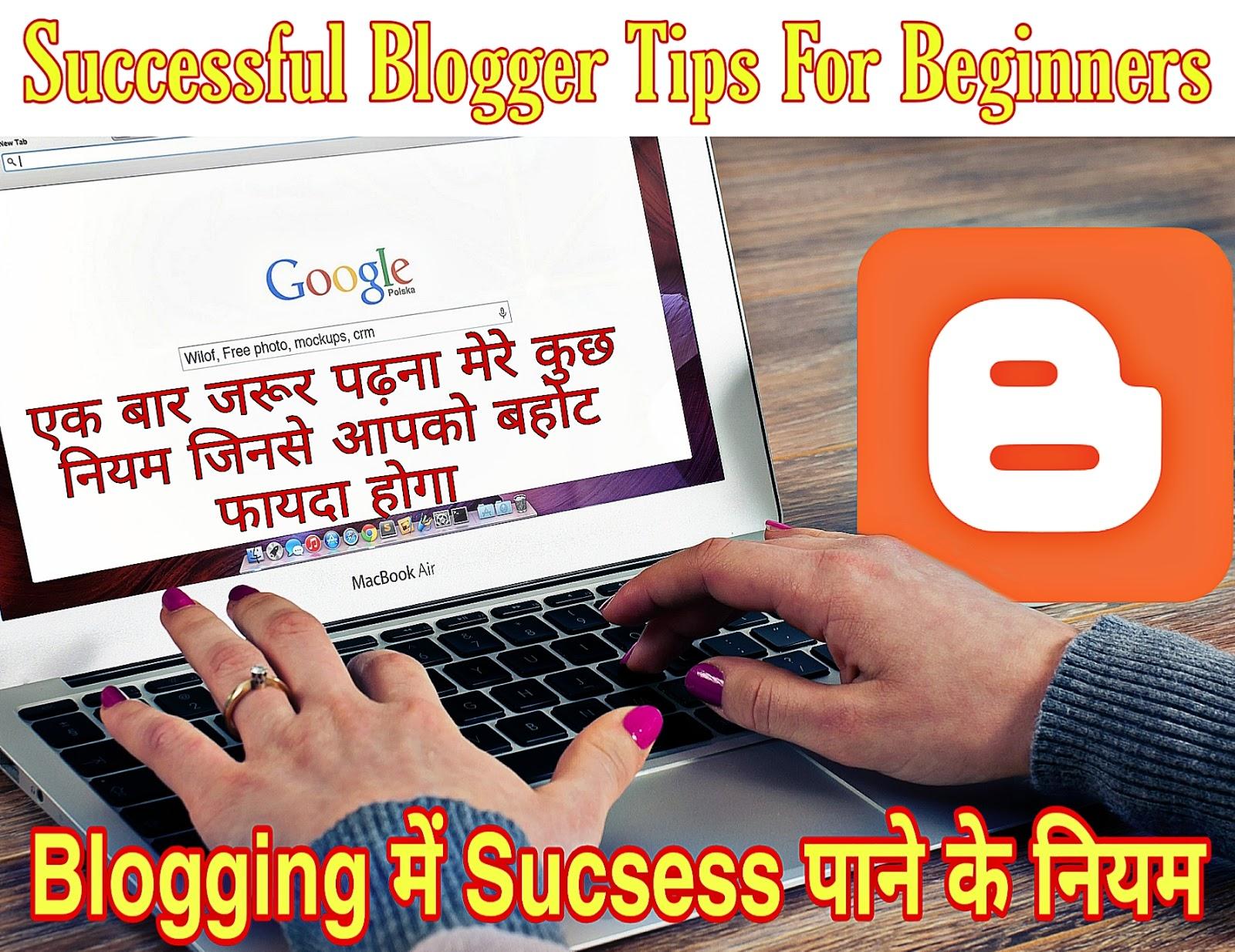2020 Blogging Me Safalta Pane Ke Kuchh Niyam | Successful Blogging Tips For Beginners 2020