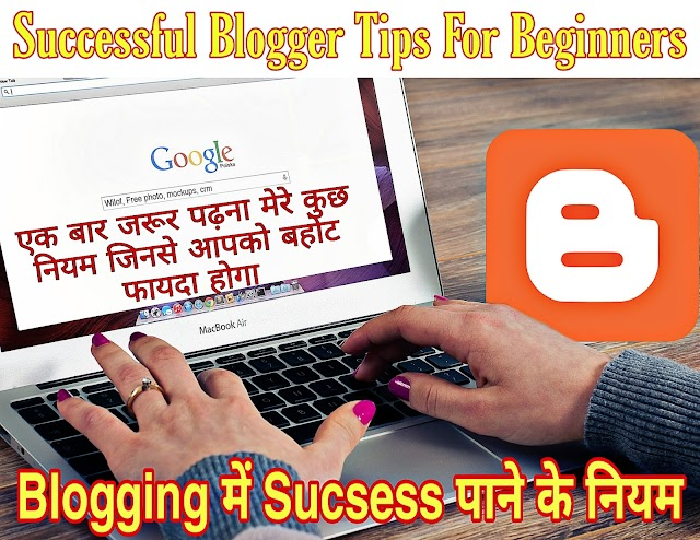 2020 Blogging Me Safalta Pane Ke Kuchh Niyam   Successful Blogging Tips For Beginners 2020