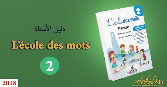 l'école des mots Français