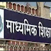 RBSE 12th Arts Result || Rajasthan BSER Results 2020 || rajresults.nic.in