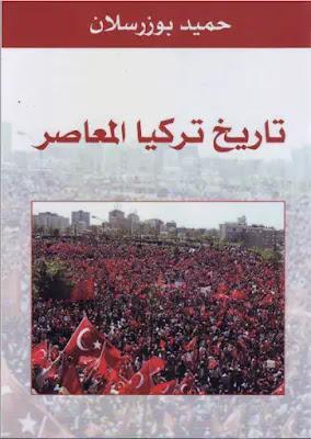 تحميل كتاب تاريخ تركيا المعاصر بصيغة pdf مجانا
