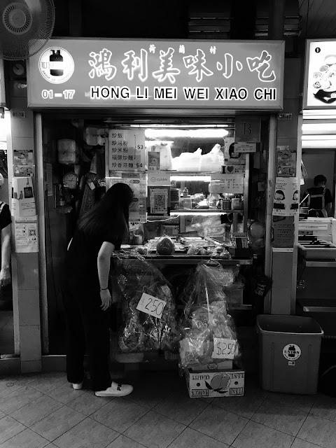 Hong Li Mei Wei Xiao Chi (鴻利美味小吃), Holland Village Food Centre