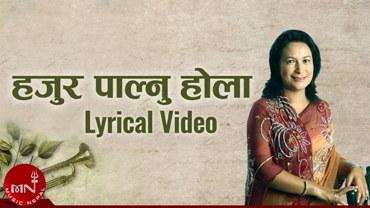 Hajur Palnu Hola (हजुर पाल्नु होला) Lyrics - Kunti Moktan