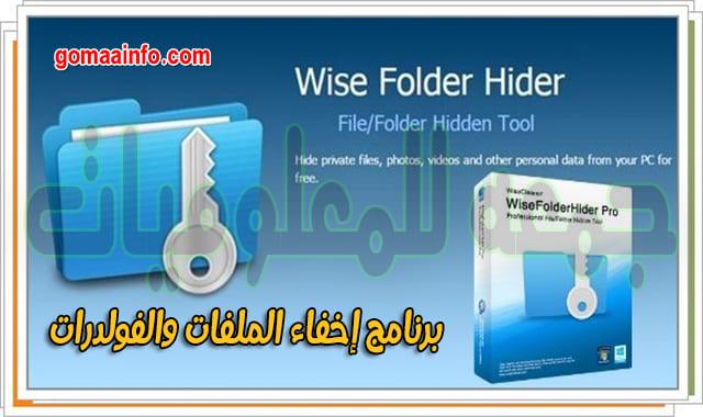 برنامج إخفاء الملفات والفولدرات  Wise Folder Hider Pro 4.2.9.189