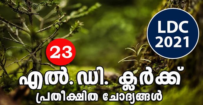 Kerala PSC Model Questions for LD Clerk - 23