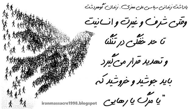 25 آبان   یادداشت زندانی سیاسی علی معزی از زندان گوهر دشت