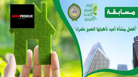هل لديك مشروع في مجال الطاقة ؟ سجّل الأن في مسابقة اليوم العربي لكفاءة الطاقة ..آخر أجل 15 أفريل 2019