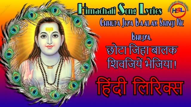 Chhota Jeya Baalak Shivji Ne Bhejya Song Lyrics - Karnail Rana