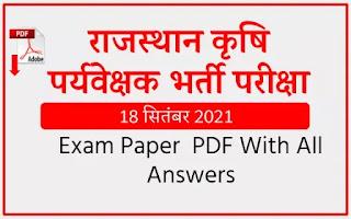 राजस्थान कृषि पर्यवेक्षक भर्ती परीक्षा - 18 सितंबर 2021