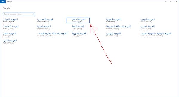 طريقة تعريب وينوز 10 بجميع الإصدارات | Windows 10 Arabic