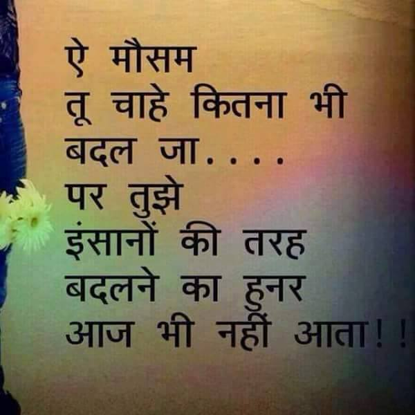 Hindi Nice Quotes On Life And Love : Shayari Hindi Shayari Image,Hindi Love Shayari SMS with Images,hindi ...