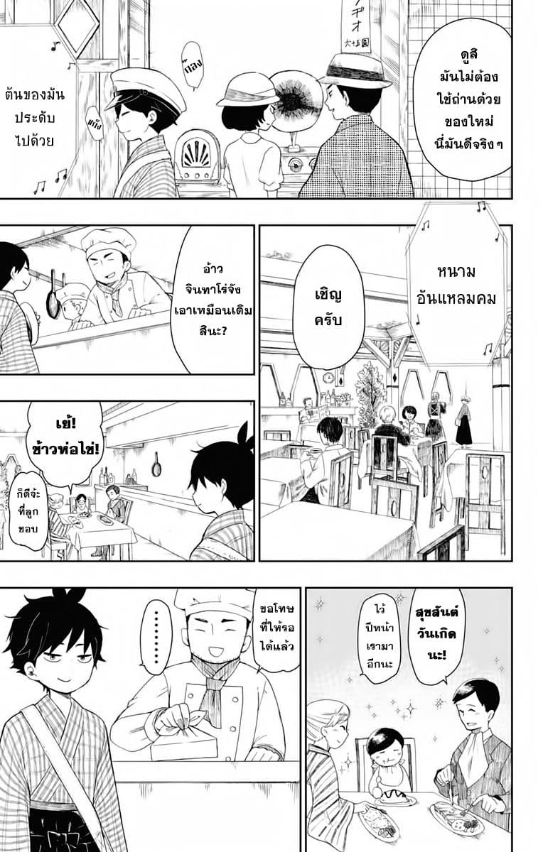 Shouwa Otome Otogibanashi - หน้า 7