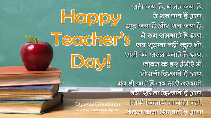 Heart Touching Teacher's Day SMS in Hindi - Urdu   Quotes