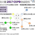 [臨床藥學] 報告用大圖 2017 GOLD治療指引 (GOLD 2017  Global Strategy for the Diagnosis, Management and Prevention of COPD)