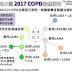 [臨床藥學] 報告用大圖 2017 GOLD治療指引 (GOLD 2017  Global Strategy for the Diagnosis, Management and Prevention of COPD)