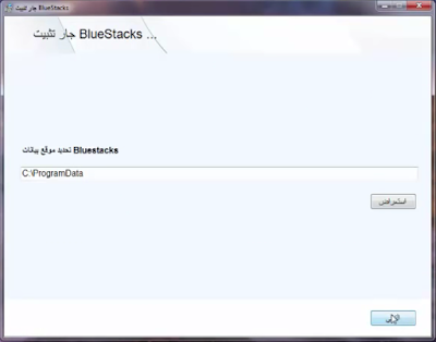 تحميل برنامج بلو ستاك مجانا BlueStacks