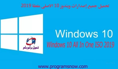 Windows 10 All In One ISO 2019