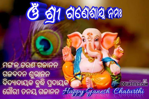 happy ganesh puja odia 2020
