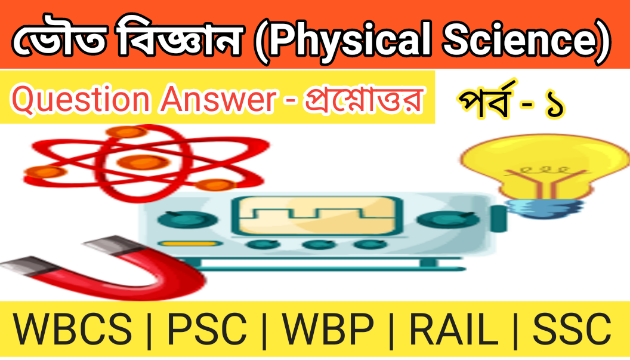 Physical Science Gk | ভৌত বিজ্ঞান | GK in Bengali