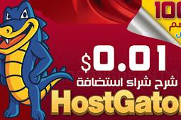 شرح طريقة الحصول على استضافة Hosting ب 0.01$ سنت فقط