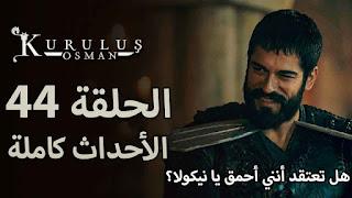 مشاهدة مسلسل قيامة عثمان الحلقة 44مدبلجة للعربية HD