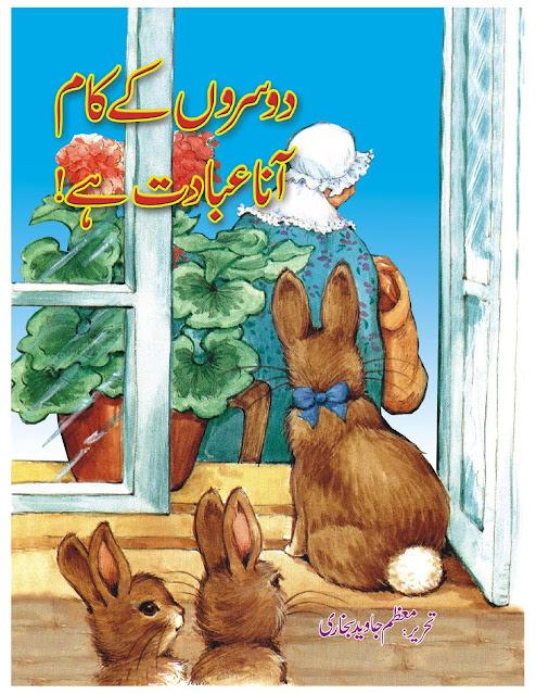 Story-Books-in-Urdu-for-child-Dusron-ke-kam-aana-ibadat-hai
