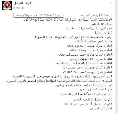 milisi al-jalil palestina di suriah