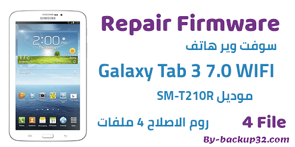 سوفت وير هاتف Galaxy Tab 3 7.0 WIFI USA موديل SM-T210R روم الاصلاح 4 ملفات تحميل مباشر