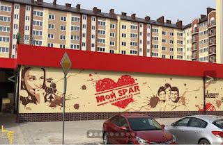 Супер-маркет SPAR - г.Калининград ул.Гакуна 5-А