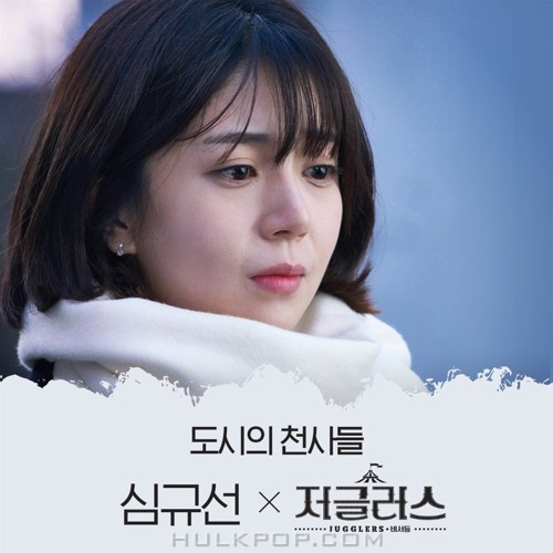 Lucia – Jugglers OST Part.6